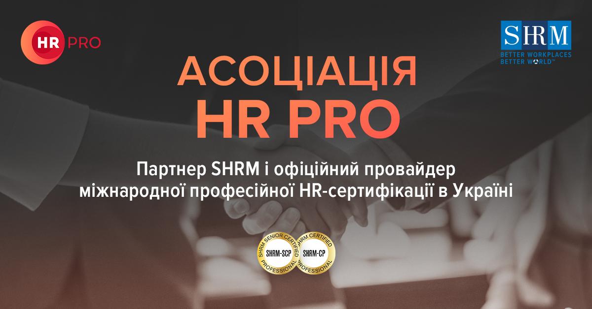 Ассоциация HRPRO SHRM