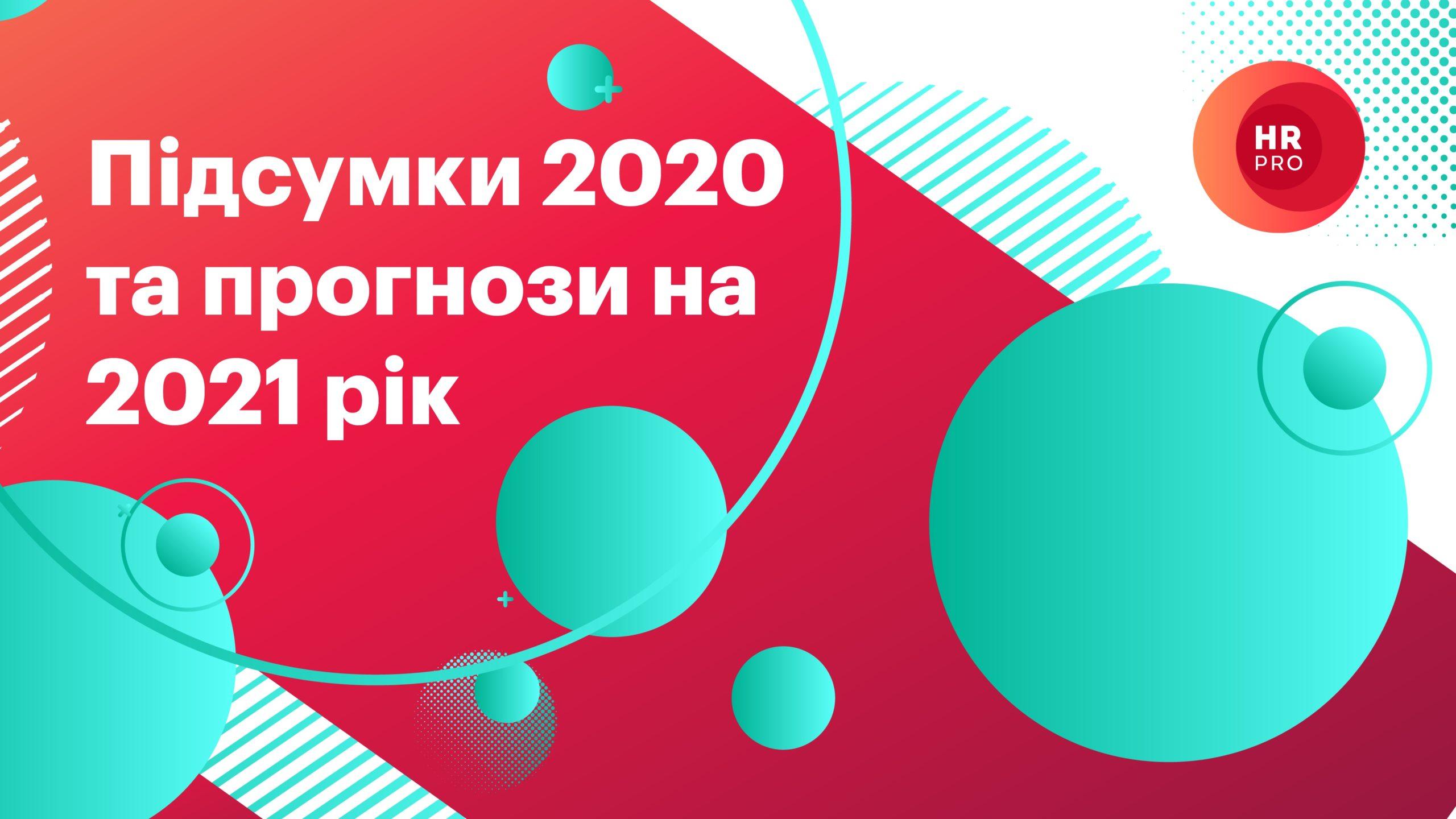 Пiдсумки 2020 та прогнози на 2021 рiк
