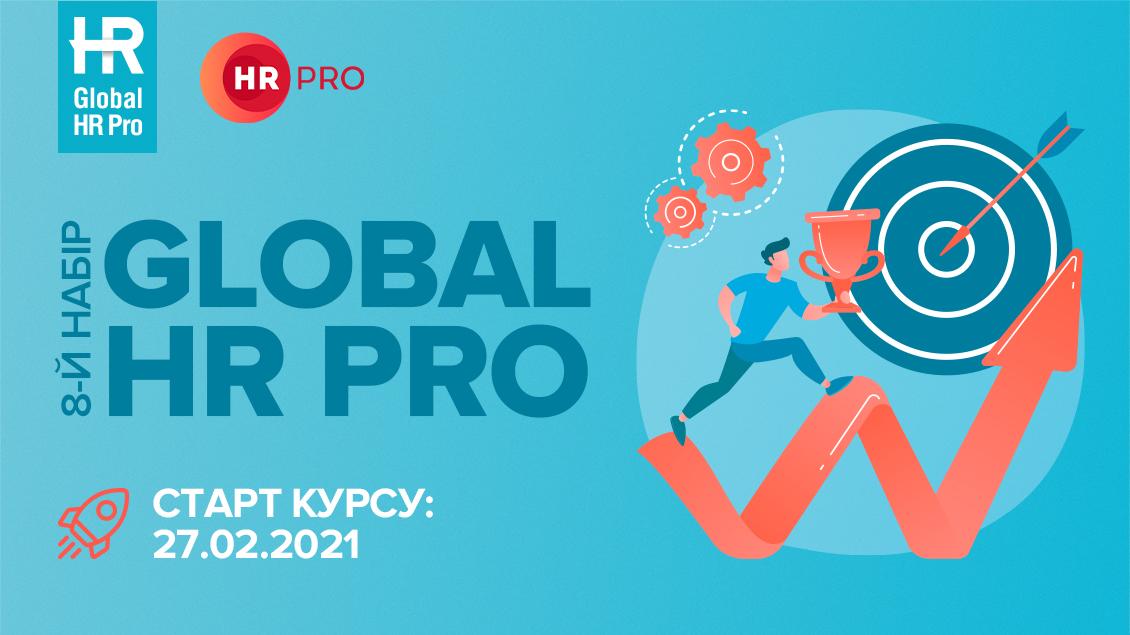 Global HR Pro